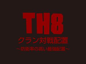 TH8クラン対戦最強配置