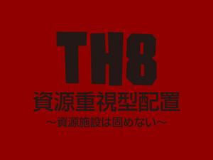TH8資源重視型配置