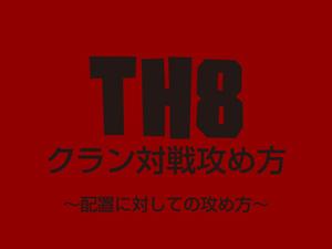 th8クラン対戦攻め方