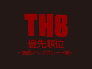 TH8優先順位施設